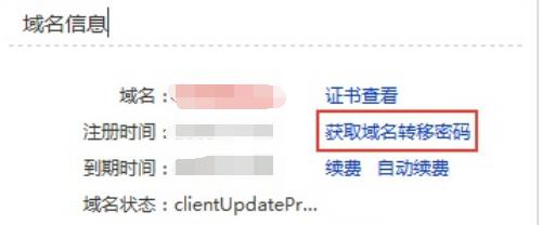 新网域名转移密码_