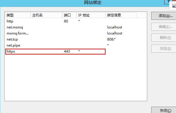 windows2008+iis7 环境 SSL 部署 https 单/多站点方法
